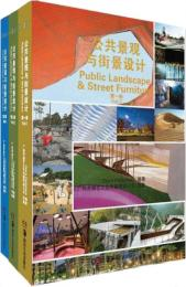 Public Landscape and Street Furniture (3 Vol.), автор: